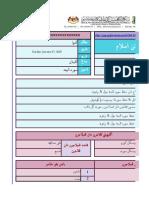 E-rph Pendidikan Islam Tahun 1-6 Update Part 1