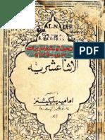 Isna Ashriya by Allama Muhammad Jawwad Mughniya