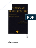 Попов Н.С. Физическая реабилитация.doc