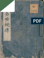 Shinkyugoku Hiden 鍼灸極秘伝 1780