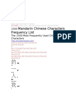 _1500 Mandarin Chinese Characters Frequency List