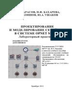УМК Проектир.и Мод.Сетей