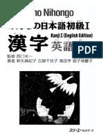 Minna No Nihongo Shokyuu I - Kanji Eigoban.pdf