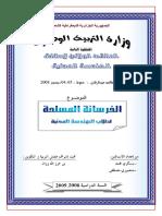 الخرسانة المسلحة.pdf