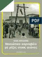 Ιστορία Καρναβαλιού Μεσσήνης - Ηλία Μπιτσάνη