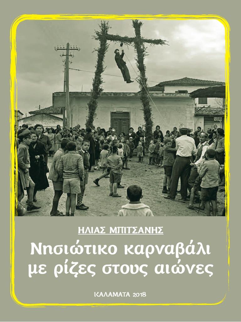 Ιστορία Καρναβαλιού Μεσσήνης - Ηλία Μπιτσάνη 92f66cff38f