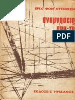 Anamneseis apo to mellon - Erikh Phon Nteniken.pdf