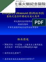 990909_EUS教學(5)重點式急診肝膽超音波之應用