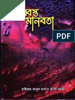 10.1_bidhsto_manobota_by_abul_hasan_ali_nadvi_.pdf.pdf