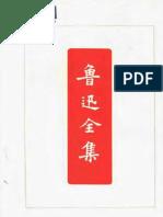 鲁迅全集 第一卷.pdf
