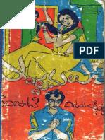 PodduMalupu by kavilipati VijayLakshmi.pdf