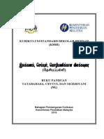 Buku Panduan Tatabahasa Ceyyul Dan Mozhiyani KSSR B. Tamil SK