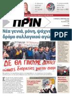 Εφημερίδα-ΠΡΙΝ-21-1-2018-φύλλο-1362