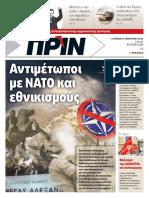 Εφημερίδα-ΠΡΙΝ-28-1-2018-φύλλο-1363