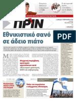 Εφημερίδα-ΠΡΙΝ-4-2-2018-φύλλο-1364