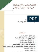 أحمد جعفر التنظيم السياسي والإداري للبلاد التونسية