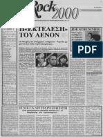 ee369da5ee9 ΗΧΟΣ & HiFi 1981, ΜΕΡΟΣ Γ' (Ένθετο ROCK ...