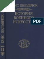 Delbryuk G Istoria Voennogo Iskusstva T 1
