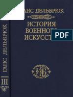 Delbryuk G Istoria Voennogo Iskusstva T 2
