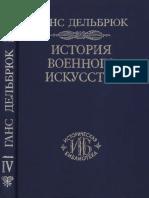 Delbryuk G Istoria Voennogo Iskusstva T 3