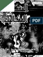 المغول والمماليك ؛ السياسة والصراع - أ.د صبحي عبد المنعم ، العربي للنشر والتوزيع 2001م