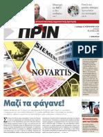 Εφημερίδα ΠΡΙΝ, 11.2.2018 | φύλλο 1365