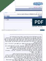 دروس تعریف علم التوحید وعلم العقیدةشرح قرة عیون الموحدین (2).pdf