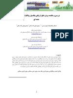 21- Liquefaction, Tehran Conference