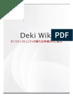 DekiWiki概要