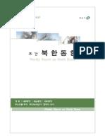 주간북한동향(제1040호)