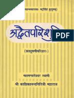 Advaita Parishuddhi Swami Kashikananda Giri (Shatdushini Parihara Khandana Grantha)