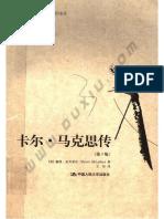 卡尔 马克思传 (英) DAVID McLELLAN.pdf