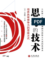 思考的技术-JAPANESE AUTHOR.pdf