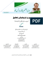 Seed Oil Extraction Unit URDU