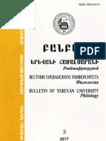 Ս. Գրիգորյան, Վրացերենից փոխառյալ հիմքերով բառակազմական կաղապարներ միջին հայերենում | S. Grigoryan, Middle Armenian Word Formation Patterns with Bases Borrowed from Georgean