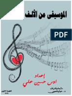 الموسيقى من الألف الى الياء - اعداد اوس حسين علي