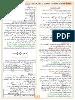 ملخص-الوحدة04-مناعة.pdf