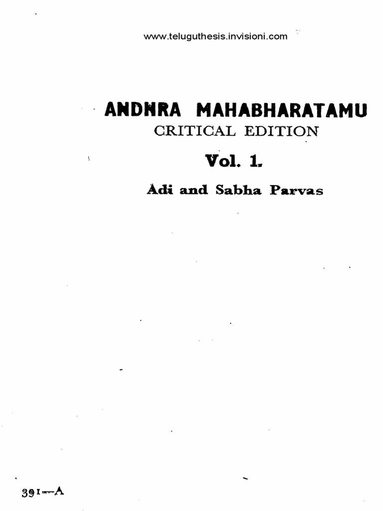 ఆంధ్రమహాభారతం | Mahabharata | Poetry