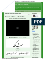 Allama Iqbal Poetry کلام علامہ محمد اقبال_ (Bang-e-Dra-105) Shikwa (شکوہ) the Complaint