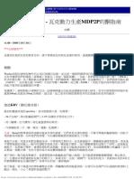 瓦克動力生產MDP2P的酮指南