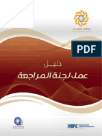 Audit Committee Work Guidelines - Available in Arabic