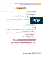Arabic Reading Lesson 2