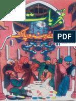 مجربات حکماء ھند و پاک (مکمل) (کتب خانہ طبیب).pdf