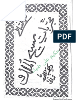 Mujarbaat Masihi ul mulk.pdf