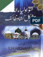 100 Auliya k wezaif.pdf