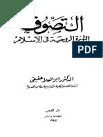 التصوف الثورة الروحية في الإسلام أبو العلا عفيفي