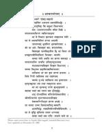 Ambaa Stotram Swami VIVEKANANDA