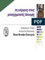 7.Inverters-Energy savings in DTs.pdf