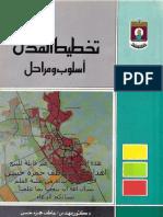 كتاب تخطيط المدن