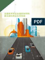 Deloitte Cn Dup Future of Mobility Zh 160420